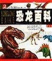 恐龙百科(彩图版)
