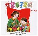 益智亲子游戏(3-4岁)