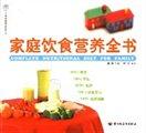 家庭饮食营养全书