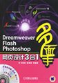 Dreamweaver Flash Photoshop网页设计3合1