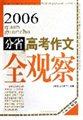 2006-分省高考作文全观察