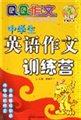 QQ作文中学生分类作文训练营:分类作文