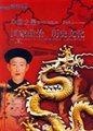 中国之最:国家政治历史文化