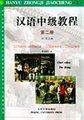 汉语中级教程(共二册)