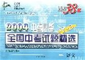 语文:全国中考试题精选(2005中考必备)