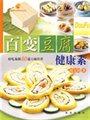 百变豆腐健康素:好吃易做60道豆腐佳肴