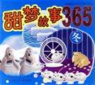 甜梦故事365(冬 注音版)