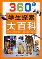 360°学生探索大百科