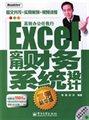 EXCEL实用财务系统设计:案例精华版