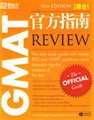 综合-GMAT官方指南