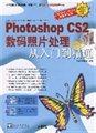 PHOTOSHOP CS2数码照片处理从入门到精通