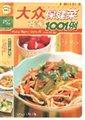 大众保健菜营养1001例