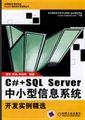 C#+SQL SERVER中小型信息系统开发实例精选