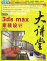 中文版3DS MAX家装设计大讲堂(彩色印刷)
