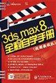 3ds max 8全程自学手册(视频教程版 中文版)