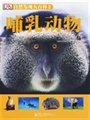 自然发现大百科2:哺乳动物