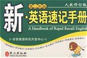 中学生新英语速记手册(高二年级)
