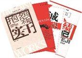 企业文化书系(全四册)