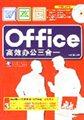 Office高效办公三合一