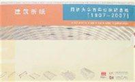 建筑折纸·同济大学百年校庆纪念篇(1907-2007)