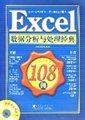 Excel数据分析与处理经典108例
