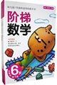 阶梯数学(6岁.全5册)