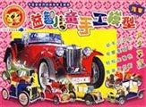 益智儿童手工模型:汽车