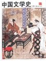 中國文學史(上下 插圖珍藏本)