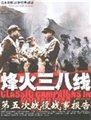 烽火三八线:第五次战役战事报告