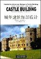 城堡建筑细部设计