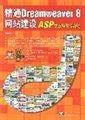 精通Dreamweaver 8 网站建设ASP交互网页设计篇