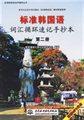 标准韩国语词汇循环速记手抄本(第二册)