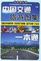 中国交通旅游图集一本通(全新修订版)