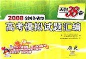 历史:2008天利38套高考模拟试题汇编