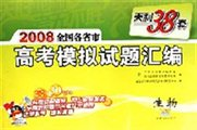 生物:2008天利38套高考模拟试题汇编