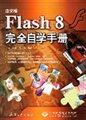 中文版Flash8完全自学手册