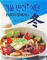 韩国料理精选:冬