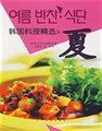 韩国料理精选:夏