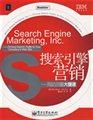 搜索引擎营销:网站流量大提速