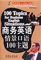 英语国际人:商务英语情景口语100主题