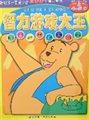 聪明孩子最爱玩的200个智力游戏:智力游戏大王(4~5岁·上)