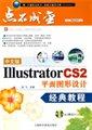 点不成重:中文版Illustrator CS2平面图形设计经典教程