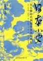 日本小史:从石器时代到超级强权的崛起(插图第2版)