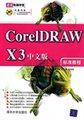 CoreIDRAWX3中文版(标准教程)