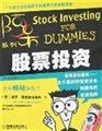 股票投资(原书第2版)