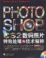 PHOTOSHOP CS2数码照片特效处理与技术精萃