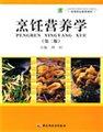 烹饪营养学(第二版)