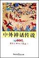 中外神话传说:新课标学生版