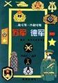 二战时期、冷战时期苏军德军服装、服饰及徽章图集