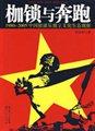 枷锁与奔跑:1980-2005中国摇滚乐独立文化生态观察